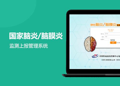 国家脑炎/脑膜炎监测上报管理系统