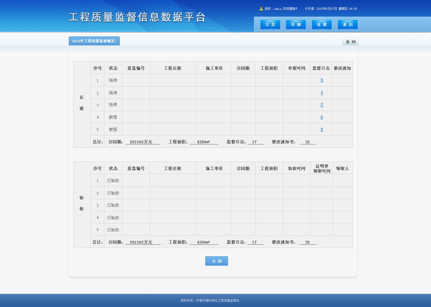 工程质量监督信息数据平台
