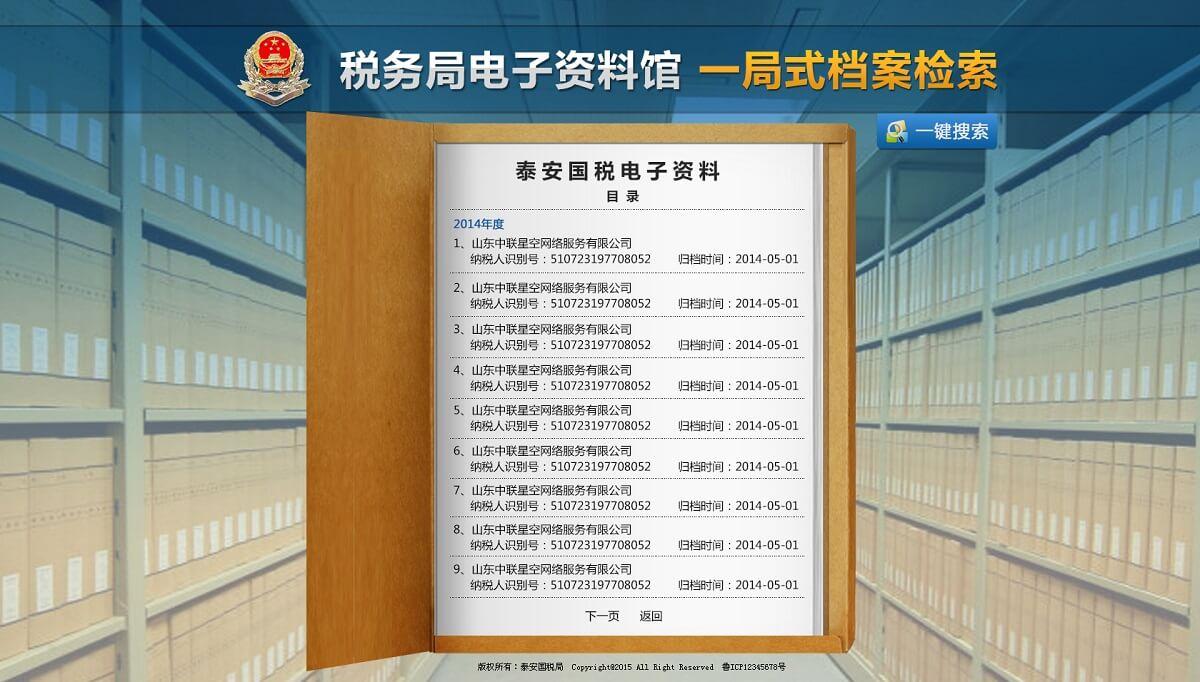 国税局电子档案管理系统